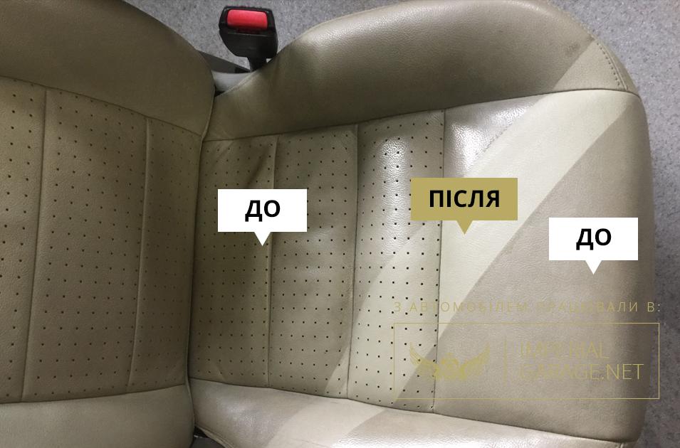 Хімчистка сидіння Range Rover