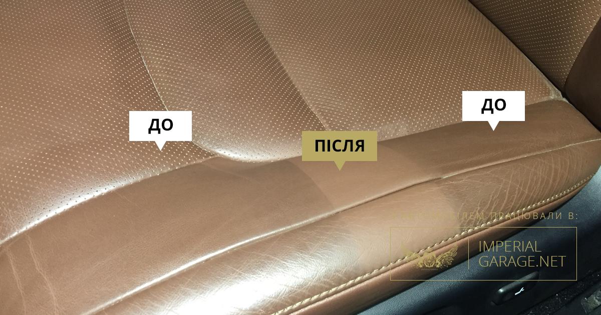 Фотографія хімчистки сидіння -1