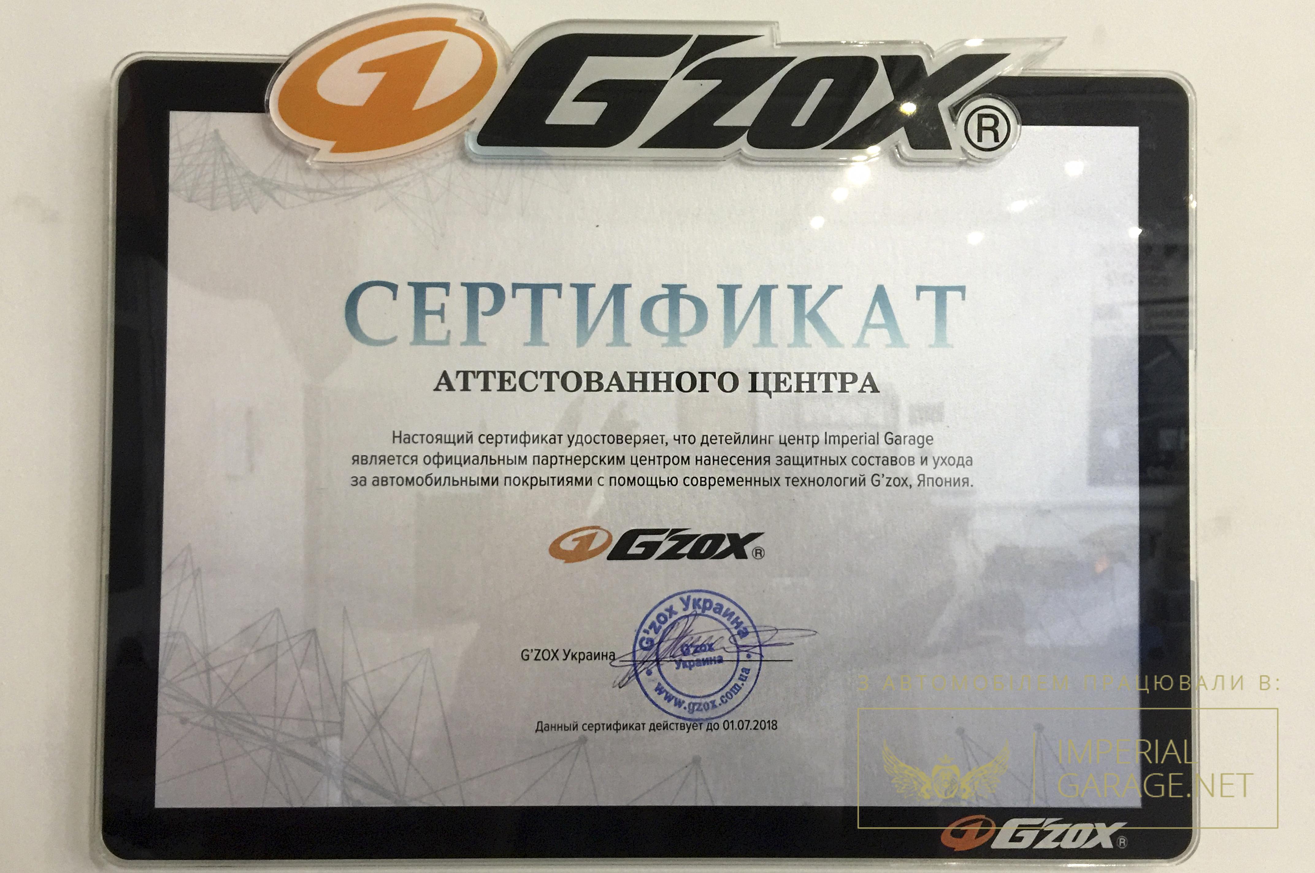 Сертифікат атестованого центру по захисту автомобілей