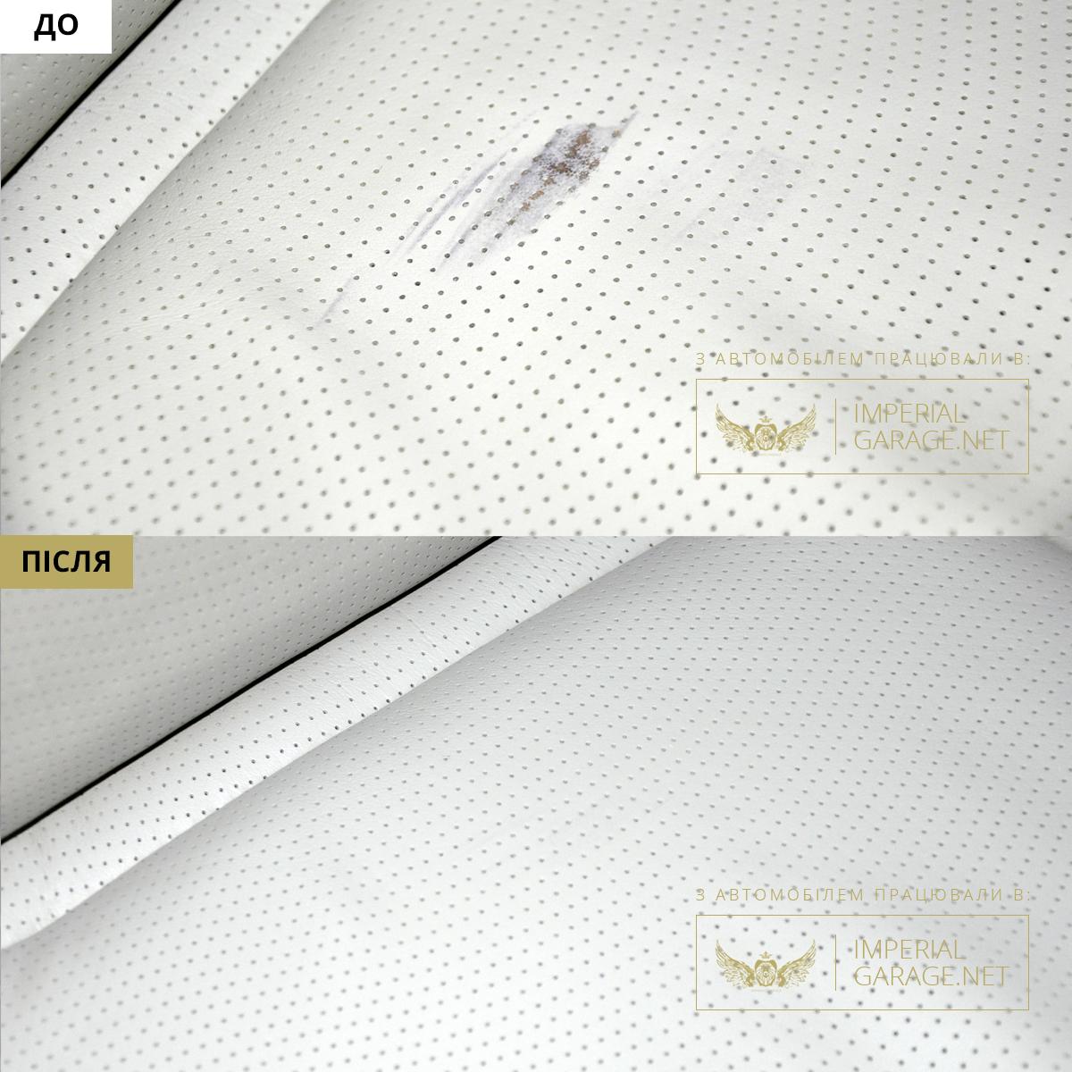 Реставрація потертостей шкіри