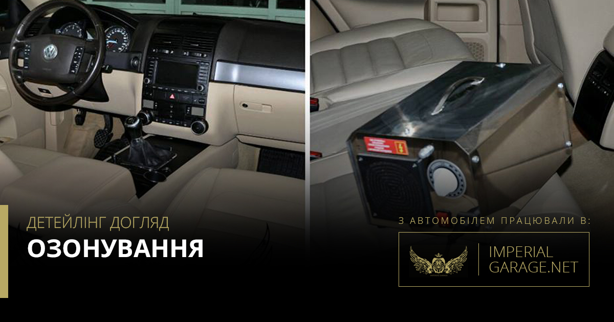 Озонування салону автомобіля у Львові