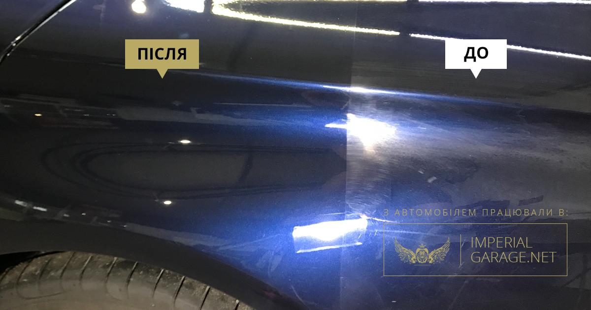 Полірування авто Львів