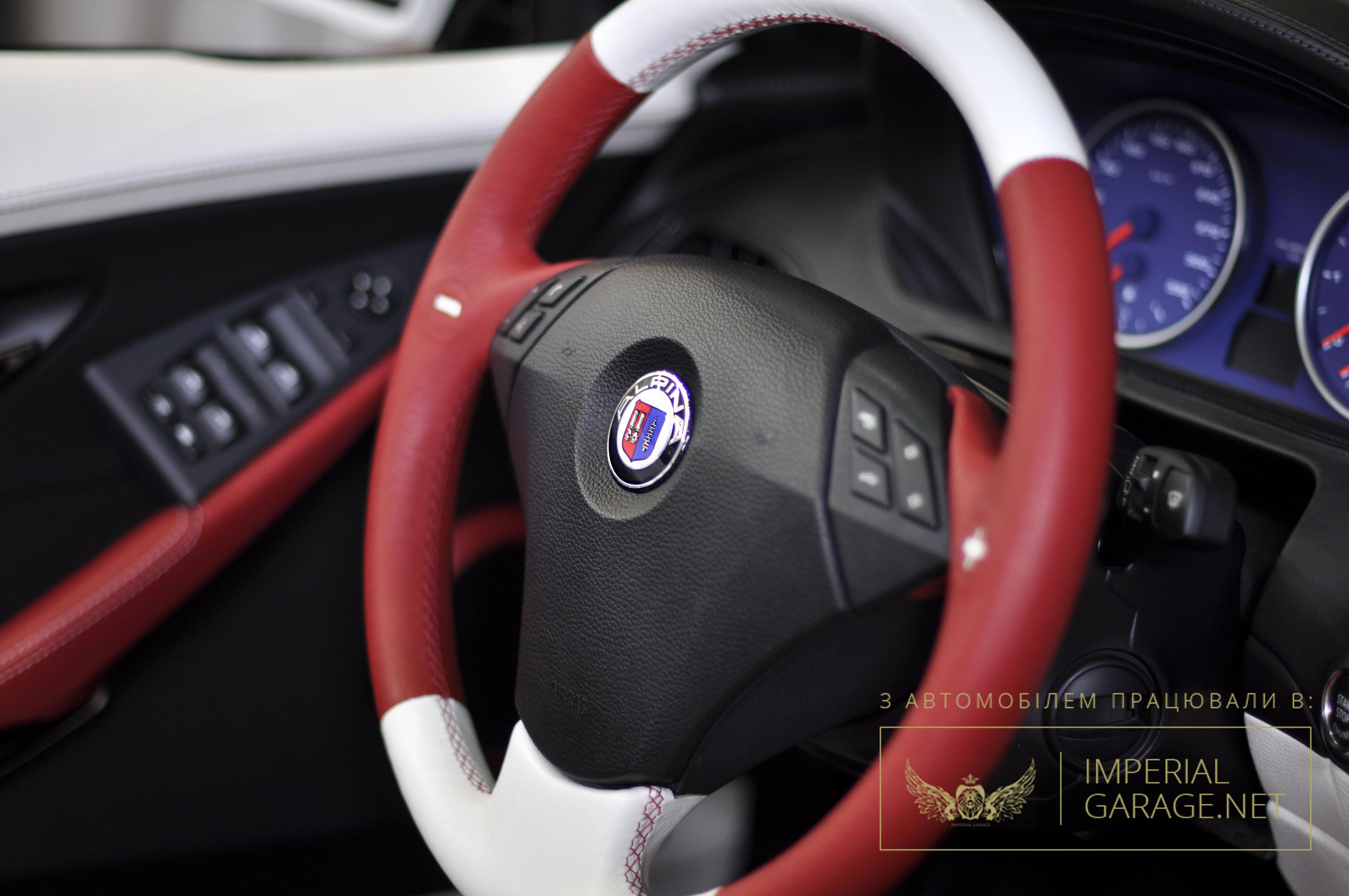 Захист шкіри BMW Alpina