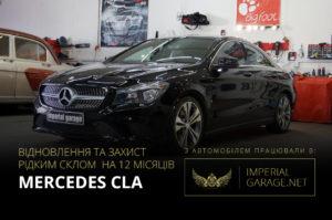 Детейлінг Mercedes Львів