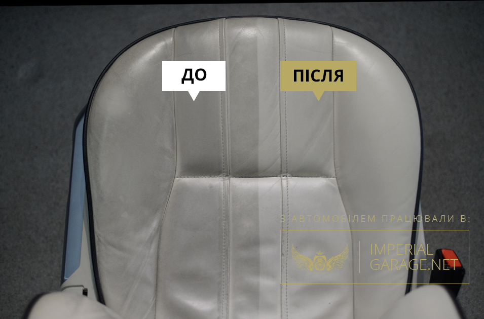 Хімчитска шкіряних сидінь