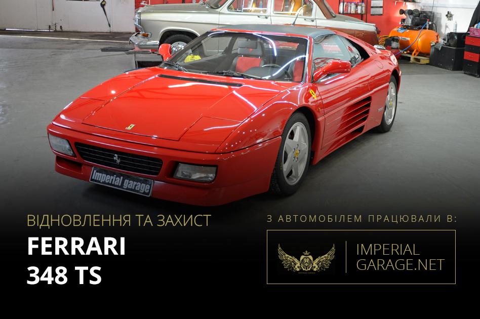Детейлінг Ferrari Львів