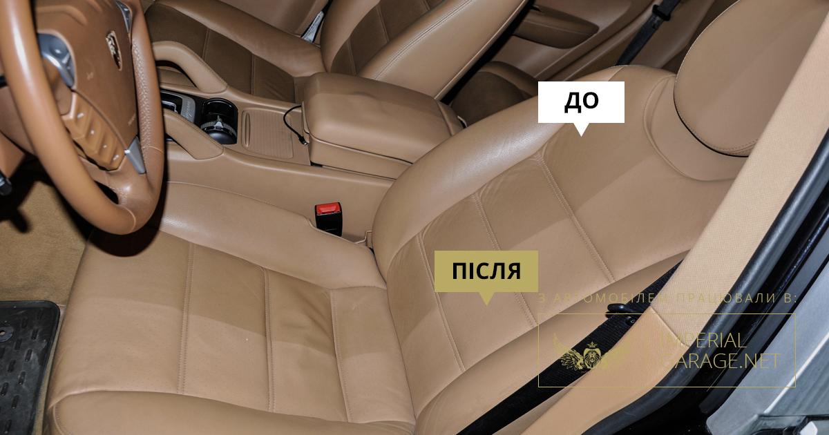 Хімчистка сидіння Porsche