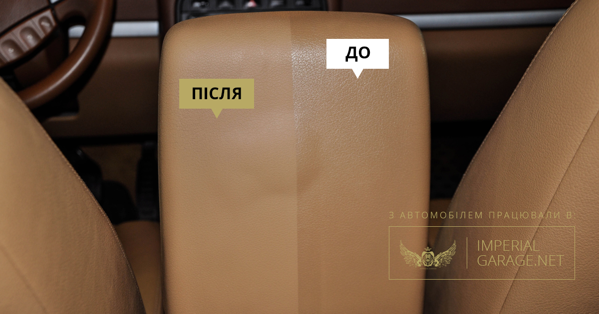 Фотографія хімчистки підлокотника -1