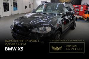 Захист авто керамікою Львів