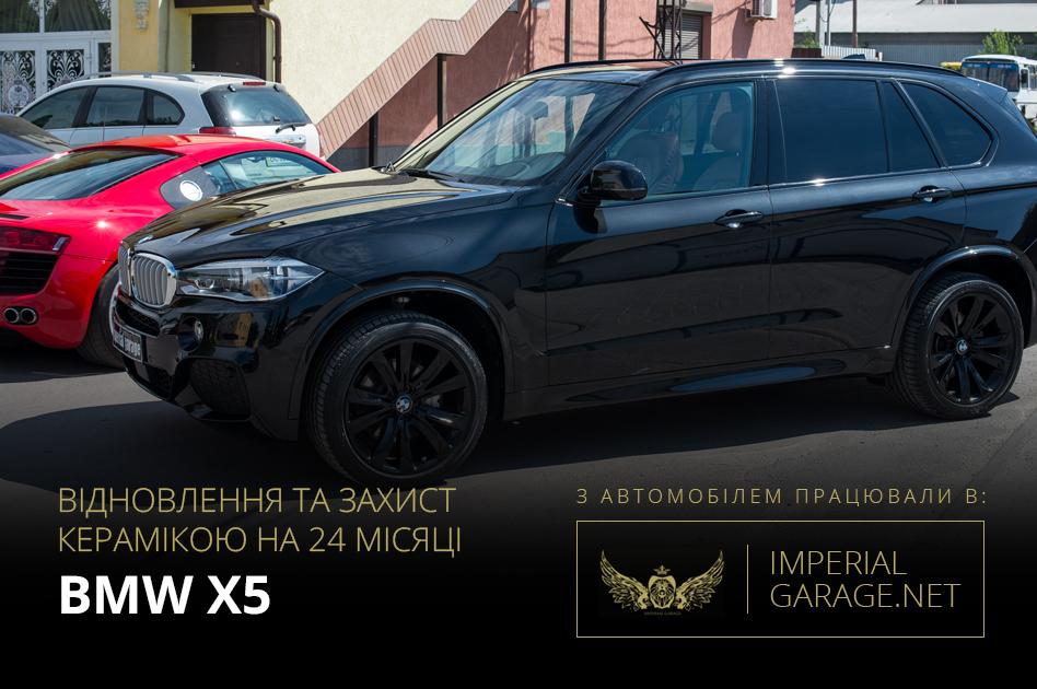 Полірквання та захист керамікою BMW X5