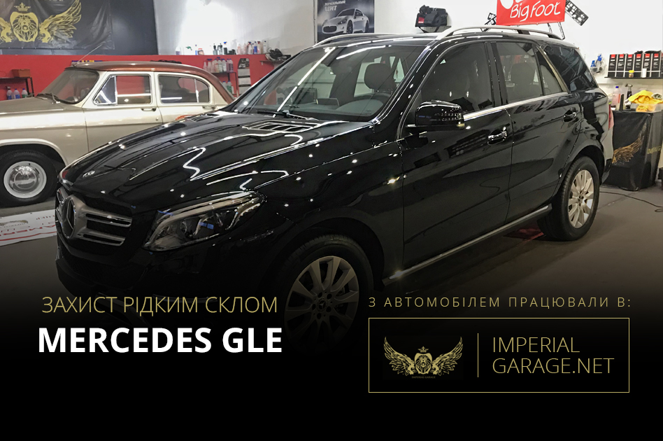 Захист рідким склом Mercedes GLE